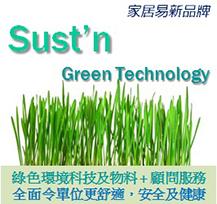 家居易新品牌 - 家居易永續科技 (Sust'n Green Technology) - 綠色環境科技及物料及顧問服務