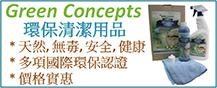 家居易 - green concepts環保清潔用品,天然/無毒/安全/健康,多項國際環保認證,價格實惠