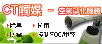 家居易-CT觸媒-除甲醛-除VOC-空氣淨化服務